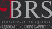 Юридические услуги - brs.dp.ua